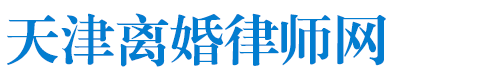 天津离婚律师